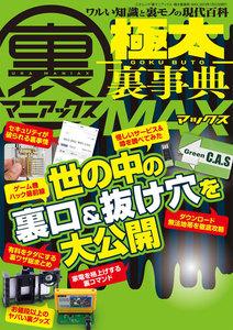 裏マニアックス-極太裏事典-MAX 電子書籍版