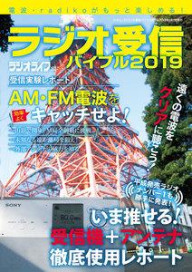 ラジオ受信バイブル2019 電子書籍版
