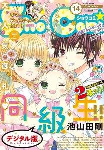 Sho-Comi 2019年14号(2019年6月20日発売)