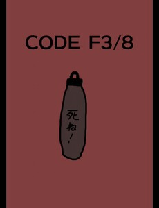 絵本「CODE F3/8」 電子書籍版