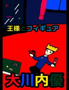 絵本「王様とフィギュア」 電子書籍版