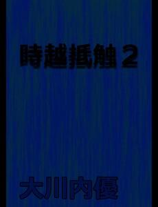 絵本「時越抵触2」 電子書籍版