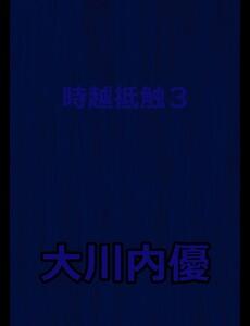 絵本「時越抵触3」 電子書籍版