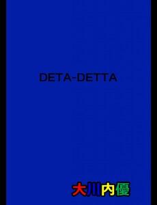 絵本「DETA-DETTA」 電子書籍版