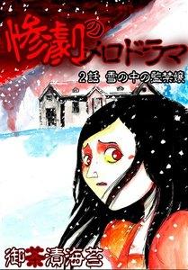 惨劇のメロドラマ02