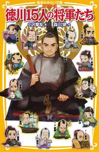 伝記シリーズ 徳川15人の将軍たち
