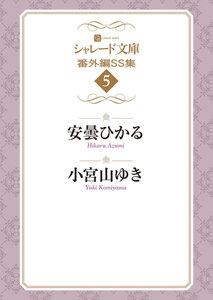 シャレード文庫番外編SS集5