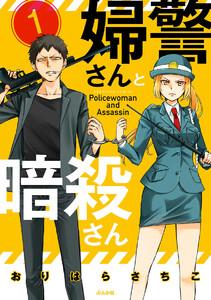 婦警さんと暗殺さん(分冊版) 【第1話】 電子書籍版
