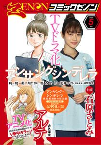 月刊コミックゼノン2020年5月号