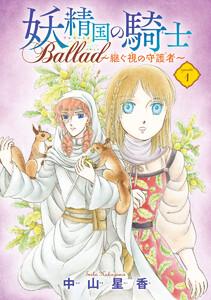 妖精国の騎士 Ballad ~継ぐ視の守護者~(話売り) #1 電子書籍版