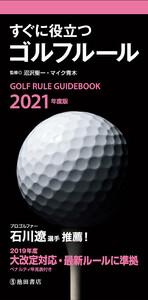 2021年度版 すぐに役立つ ゴルフルール(池田書店)