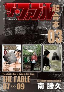 ザ・ファブル 超合本版 3巻