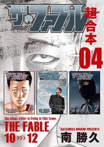 ザ・ファブル 超合本版 4巻