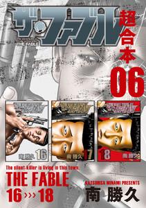 ザ・ファブル 超合本版 6巻
