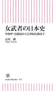 女武者の日本史 卑弥呼・巴御前から会津婦女隊まで 電子書籍版