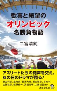 歓喜と絶望のオリンピック名勝負列伝 電子書籍版