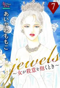 jewels~女が殺意を抱くとき~(7)