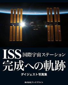 ISS 国際宇宙ステーション 完成への軌跡 ダイジェスト写真集