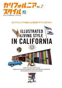 エイ出版社の実用ムック カリフォルニアスタイル Vol.2 電子書籍版