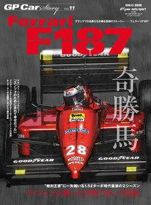 GP Car Story Vol.11 電子書籍版