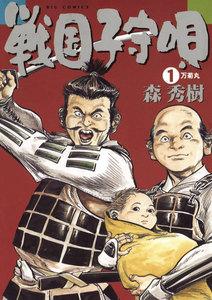 戦国子守唄 (1) 電子書籍版