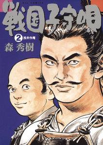 戦国子守唄 (2) 電子書籍版