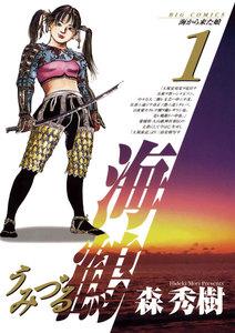 海鶴 (1) 電子書籍版