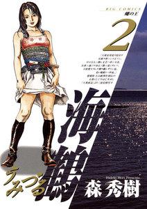 海鶴 2巻