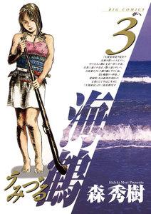 海鶴 3巻