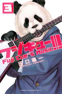 フジキュー!!! ~Fuji Cue's Music~ 3巻
