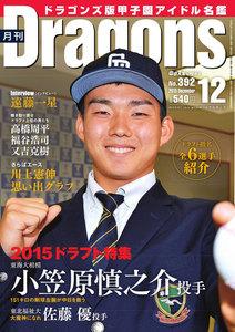 月刊 Dragons ドラゴンズ 2015年12月号
