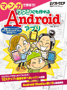 マンガで学ぼう! ワタシにも作れるAndroid アプリ(日経BP Next ICT選書)
