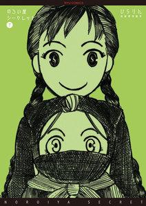 のろい屋シークレット (下)【特典ペーパー付き】