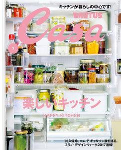 Casa BRUTUS (カーサ・ブルータス) 2017年 7月号 [楽しいキッチン]