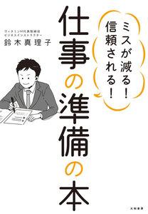仕事の準備の本