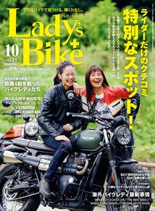 レディスバイク 2017年10月号