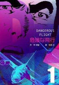 危険な飛行 (1) 電子書籍版