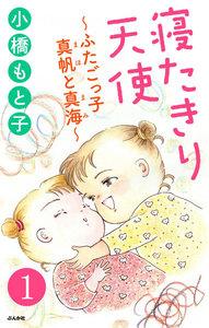 寝たきり天使~ふたごっ子 真帆と真海~(分冊版)