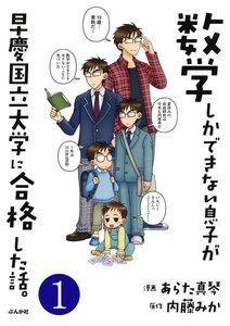 数学しかできない息子が早慶国立大学に合格した話。(分冊版) 【第1話】