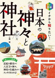 カラー図解 イチから知りたい! 日本の神々と神社 電子書籍版