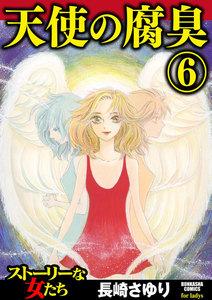天使の腐臭