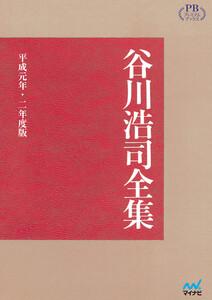 谷川浩司全集 平成元年・二年度版 プレミアムブックス版