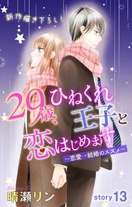Love Jossie 29歳、ひねくれ王子と恋はじめます~恋愛→結婚のススメ~