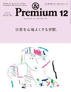 &Premium (アンド プレミアム) 2020年 12月号 [日常を心地よくする習慣。]