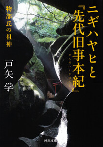 ニギハヤヒと『先代旧事本紀』 電子書籍版
