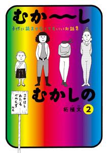 むか~しむかしの 子供に読ませなくてもいいお話集 (2) 電子書籍版