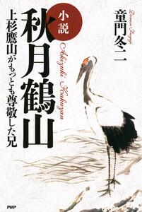 小説 秋月鶴山