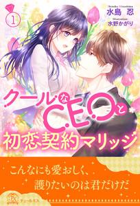 クールなCEOと初恋契約マリッジ【1】