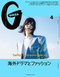 GINZA (ギンザ) 2021年 4月号 [海外ドラマとファッション]