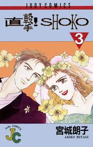 直撃!SHOKO (3) 電子書籍版